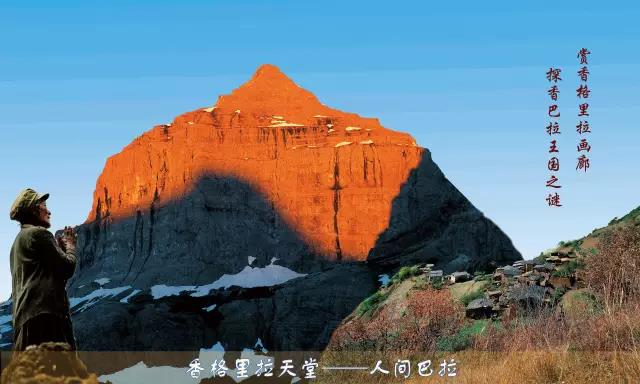 Diqing Great Plateau and Secret Land in the South of the Yangtze River-the Holy Land of Pure Heart of Balagozong